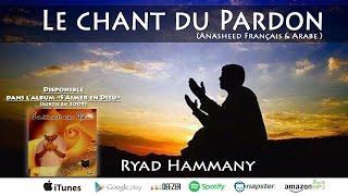 Le chant du Pardon - Ryad Hammany, anasheed français (2009)