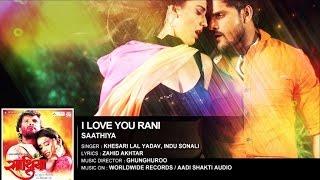आइ लव यू रानी - I Love U Rani - Khesari Lal Yadav & Akshara Singh | Bhojpuri Hot Song | mp3 SONG