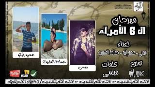 جديد   مهرجان ال6 الامراء غناء ايتو  ميسى العفريت  تيم قطر النجوم جديد 2016