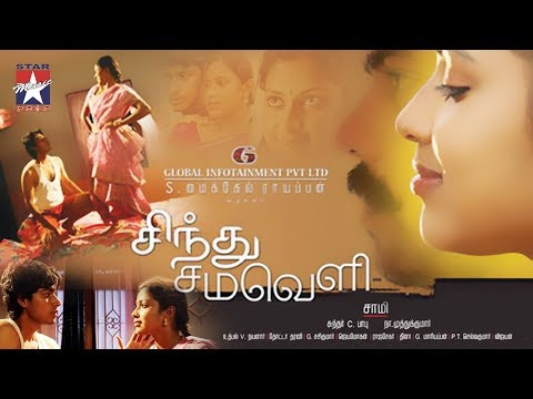 Xxx Mp4 Sindhu Samaveli Full Movie 3gp Sex