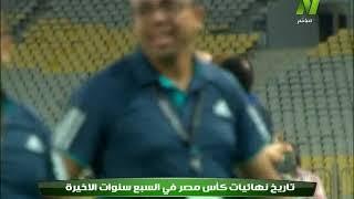 مساء الأنوار - شاهد تاريخ نهائيات كأس مصر في السبع سنوات الأخيرة