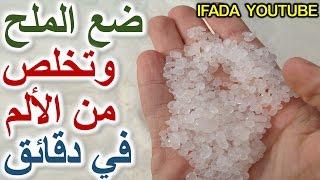 ضع الملح وتخلص من الألم في دقائق, لن تصدق فوائد الملح السحرية لهذه الطريقة البسيطه شيء مدهش جدا