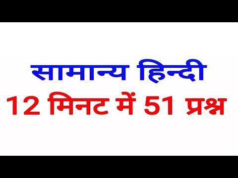 Xxx Mp4 Hindi Mock Test For Vdo Part 22 Vdo Test Series Gram Panchayat Adhikari Mock Test 3gp Sex