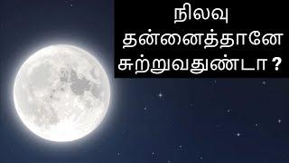 நிலவு தன்னைத்தானே சுற்றுவதுண்டா ?  Does the moon revolve on its axis ?