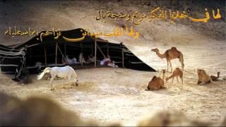 قصيدة وجودي وجود اللي دهاه الزمان الشاعر عبدالله بن زغدان الاحمري