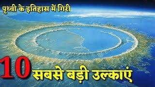 इतिहास के 10 सबसे भयानक उल्कापिंड विस्फोट | 10 most dangerous meteor strikes in earth