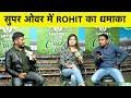 Live: Ind Vs NZ: सुपर ओवर में Rohit का धमाका,  धमाकेदार जीत के साथ सीरीज भारत के नाम | Ind Vs NZ