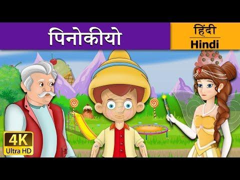 Xxx Mp4 पिनोकीयो Pinocchio In Hindi Kahani Hindi Fairy Tales 3gp Sex