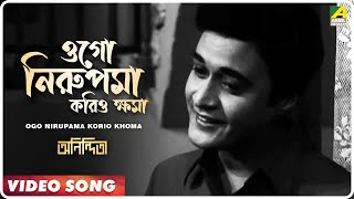 Ogo Nirupama Korio Khoma | Anindita | Bengali Movie Song | Kishore Kumar