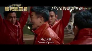 From Vegas To Macau 3 (2016) - Official Ultimate Hong-Kong Trailer (Chow Yun-Fat Movie) HD