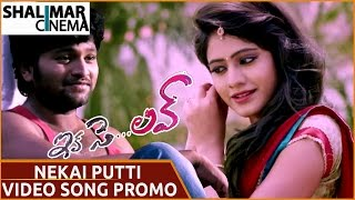 Nekai Putti Video Song Trailer || Eka Say Love Movie Songs || Sai Ravi, Deepthi