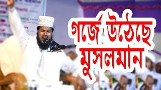 New Waz 2017 গরম বক্তা আবুজর গিফারী Bangla Waz 2017 Maulana Mufti Abujor Gifari New Mahfil