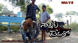 Nannaku Prematho spoof shortfilm | Best Message | Maa Village Show | Village Comedy