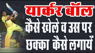 How to play yorker ball in cricket यॉर्कर बॉल पे छक्का कैसे मारें