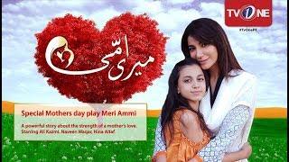 Meri Ammi   Mother's Day Special   Teletheatre    TV One Drama