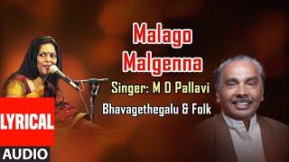 Malago Malgenna Lyrical Video   M D Pallavi   N S Lakshminarayana Bhatta   Kannada Bhavageethegalu
