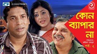 Kono Bepar Na | Episode 02 | Bangla Comedy Natok | Mosharraf Karim | Nipun | Tushar Khan | Tazin