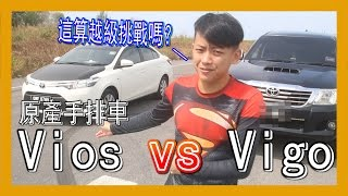 Vios MT vs Hilux Vigo MT,越級挑戰零四衝刺,1.5無鉛汽油對壘2.5柴油原產車!| 青菜汽車評論第48集 QCCS