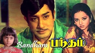 Bandham | tamil full movie