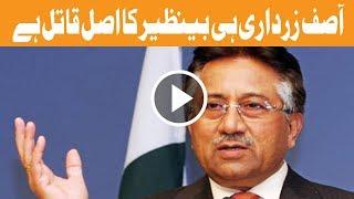 Musharraf alleges Zardari of killing Benazir, Murtaza Bhutto - Headlines - 12:00 PM - 22 Sep 2017