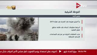"""معلومات تاريخية عن"""" الغوطة الشرقية """""""