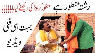 Manzor kirlo Rishta Manzor hy Very funny hahaha By You TV