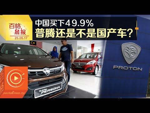 中国买下49.9% · 普腾还是不是国产车?