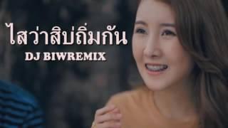 Remix 2016 សុីបានចេះតែសុីទៅ បទថៃ Town Cd vol 96
