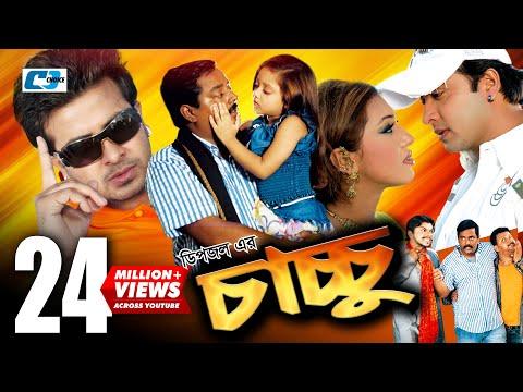 Xxx Mp4 Chachu বাংলা সম্পূর্ণ মুভি Dipjol দিঘি শাকিব খান অপু বিশ্বাস মিশা Showdagor 3gp Sex
