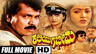 Kaliyuga Bheema – ಕಲಿಯುಗ ಭೀಮ | Kannada Action Movies Full | Tiger Prabhakar |  Kushbu | Upload 2016