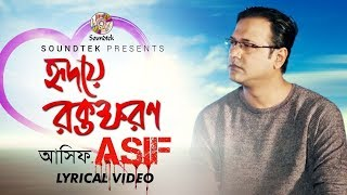 Asif | Hridoye RoktoKhoron | Asif Hit Song | Soundtek