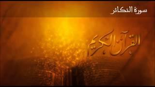 القران الكريم: سورة التكاثر | الشيخ صلاح بو خاطر | Eng sub