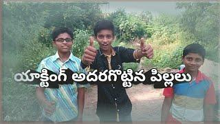 Telugu best Fun jokes directed by dheeraj !!childrens fun jokes!!jokes in telugu!!Dheeraj lp