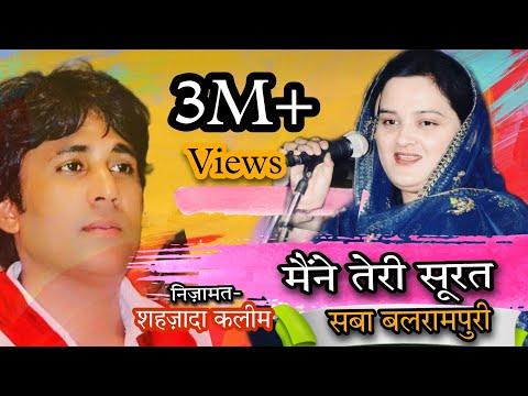 Shahzada Kaleem Saba Balrampuri.mp4