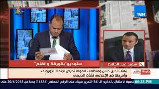 بالورقة والقلم - سعيد عبد الحافظ : بهى الدين حسن يحاول إرهاب الإعلام ويبتزه ببيانات دولية محرضة