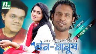 Funny Bangla Telefilm -Un Manush | Tisha, Marjuk Rasel, Fahmi By Mostofa Sarwar farooki