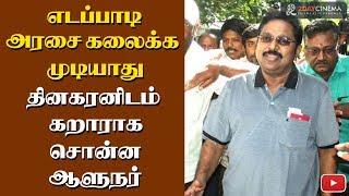 Cannot dissolve TN govt! Says Governor - 2DAYCINEMA.COM