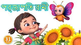 প্রজাপতি রানী  - Titli Rani - Bengali Rhymes for Children | Jugnu Kids Bangla