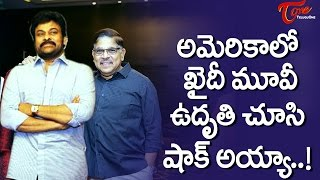 I Was Shocked With Response For Khaidi No 150 In USA |  Allu Aravind