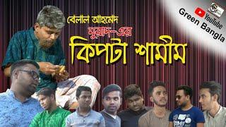 নাটিকাঃ কিপটা শামীম।Kipta Shamim।Belal Ahmed Murad।Sylheti Natok।Green Bangla।Bangla Natok