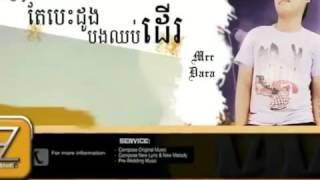 Srolanh Oun Tol Tae Besdong Bong Chhob Der