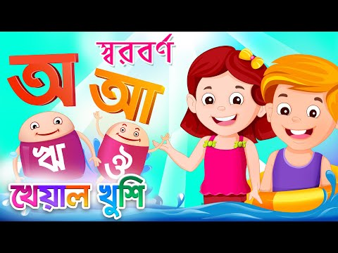 Xxx Mp4 Bangla Sorborno বর্ণমালা অ আ Bangla Bornomala Bangla Rhymes For Children Kheyal Khushi 3gp Sex