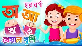 Bangla Sorborno   বর্ণমালা - অ আ   Bangla Bornomala   Bengali Rhymes   Kheyal Khushi