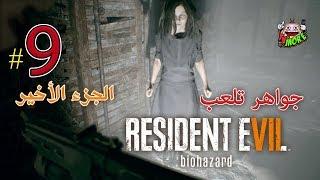 العجوز ما وراها خير !! جواهر تلعب رزدنت ايفل 7 - (Resident Evil 7) تختيم #9