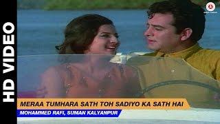 Meraa Tumhara Sath Toh Sadiyo Ka Sath Hai - Ek Paheli | Mohammed Rafi, Suman Kalyanpur | Tanuja
