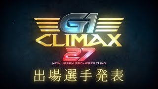 G1 CLIMAX 27 ENTRY FIGHTER