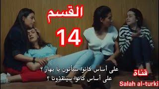مسلسل العهد - zöz | الحلقة 48 القسم 14  مترجمه للعربية full HD