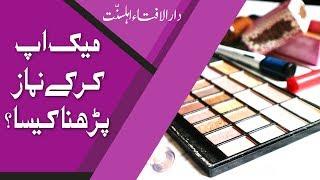 Makeup Kar Kay Namaz Parhna Kesa?   Darul ifta Ahle Sunnat   Islamic Laws