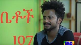 Ethiopian Comedy Series Betoch Part 107