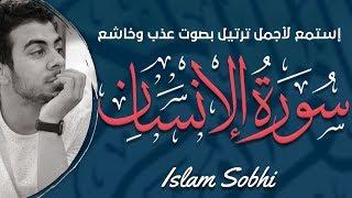 سورة الانسان- كامله | القارئ اسلام صبحي | ارح قلبك هدوء
